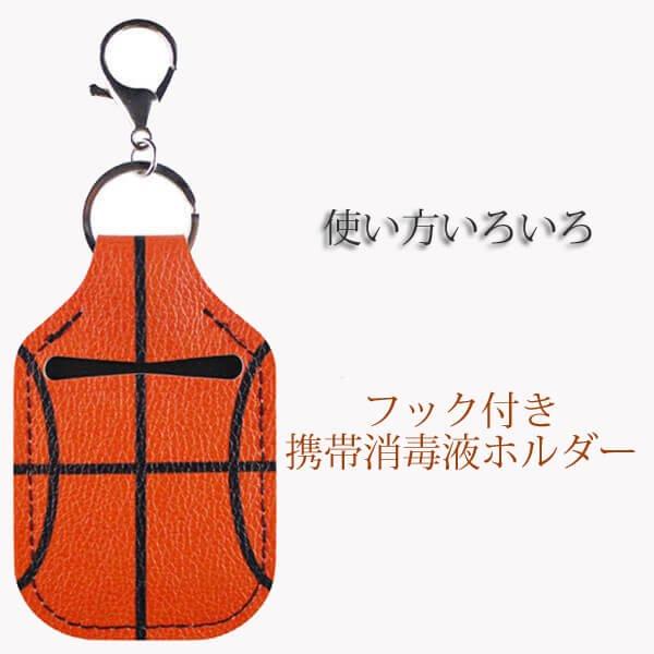 バスケットボール柄 フック付き携帯消毒液ホルダー