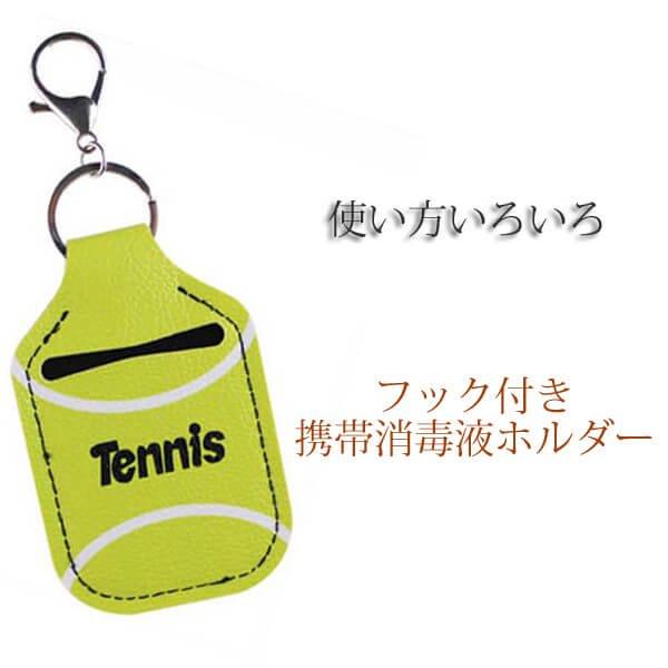テニスボール柄 フック付き携帯消毒液ホルダー
