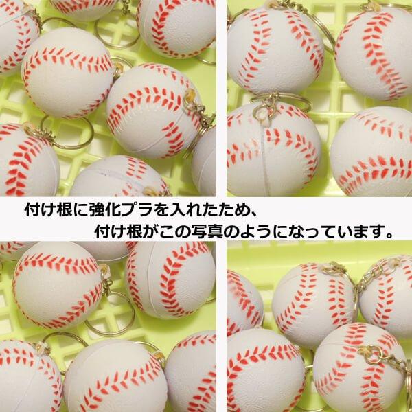 卒業期間限定セール  やわらかキーホルダー 野球ボール(大) 単価76円〜【画像2】