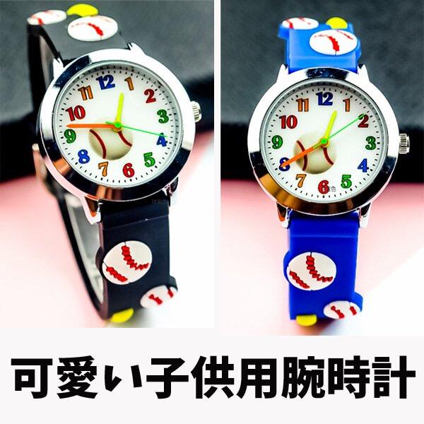 野球ボールがカワイイ 子供用腕時計 1本