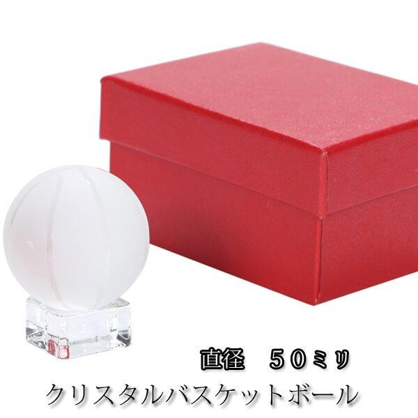特注の箱と台座付き クリスタルバスケットボール 直径50ミリ