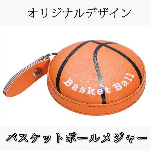 ふわふわした感触 オリジナルバスケットボール型メジャー