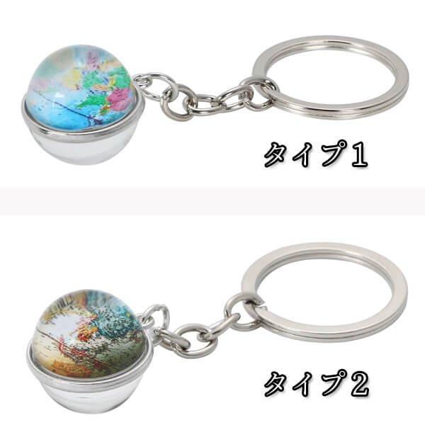 サークルクリスタルキーホルダー 地球柄1個