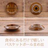 バスケットボール柄の可愛いまめ皿(小皿)