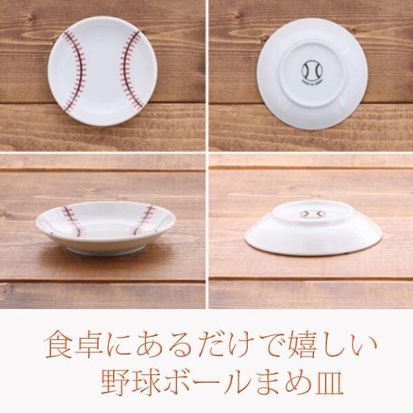 野球柄の可愛いまめ皿(小皿)