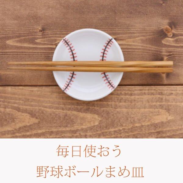 野球柄の可愛いまめ皿(小皿)【画像2】