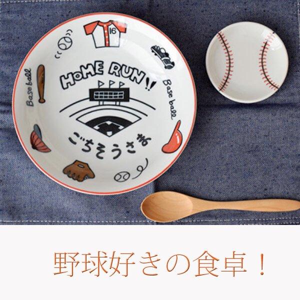 野球柄の可愛いまめ皿(小皿)【画像3】
