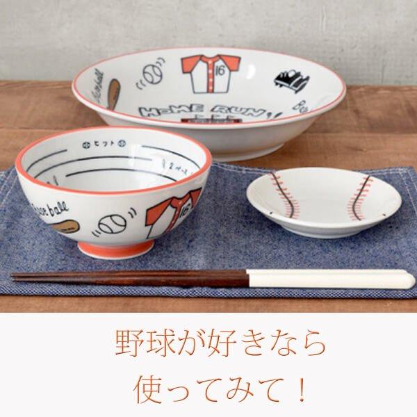 野球柄の可愛いまめ皿(小皿)【画像4】