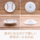 野球のボールグッズ・雑貨  野球柄の可愛いまめ皿(小皿)