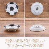 サッカーボール柄の可愛いまめ皿(小皿)