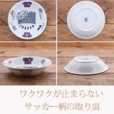 軽量型8吋クープ サッカー柄のとり皿(大)