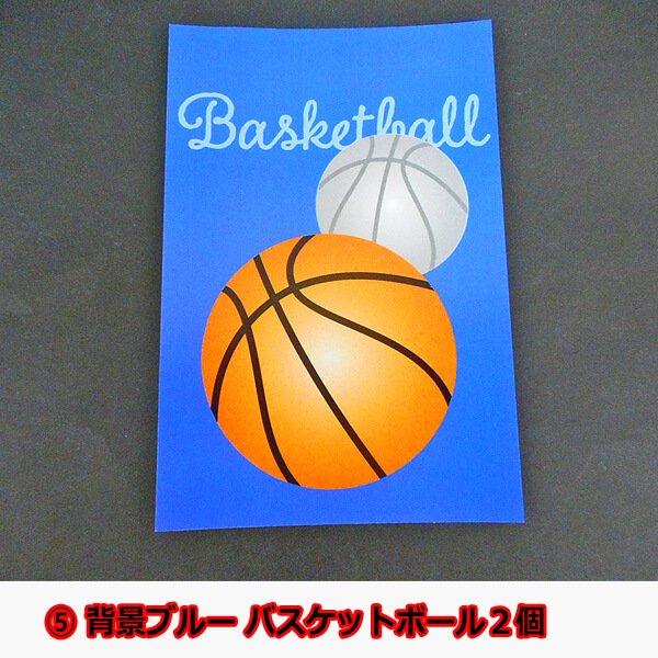 セットがお得 バスケットボール柄ポストカード 1枚 (グラシアスオリジナル)【画像11】