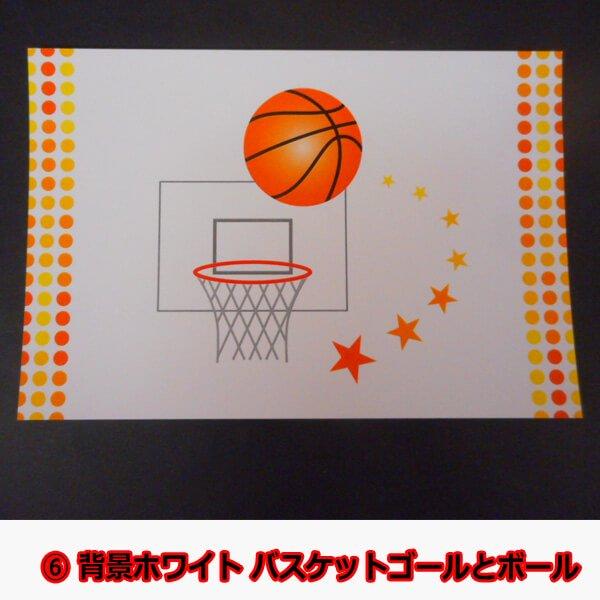 セットがお得 バスケットボール柄ポストカード 1枚 (グラシアスオリジナル)【画像12】