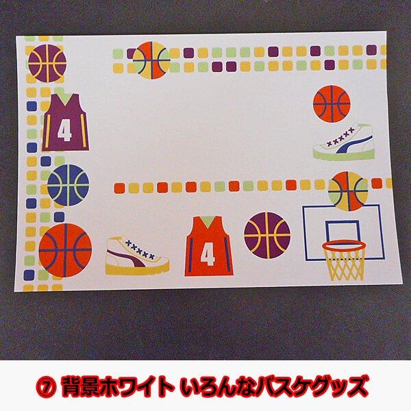 セットがお得 バスケットボール柄ポストカード 1枚 (グラシアスオリジナル)【画像13】