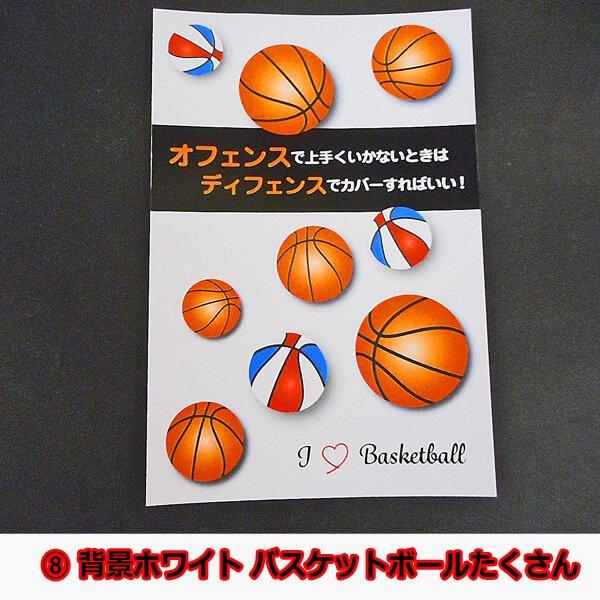 セットがお得 バスケットボール柄ポストカード 1枚 (グラシアスオリジナル)【画像14】