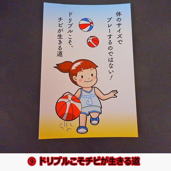 セットがお得 バスケットボール柄ポストカード 1枚 (グラシアスオリジナル)【画像15】