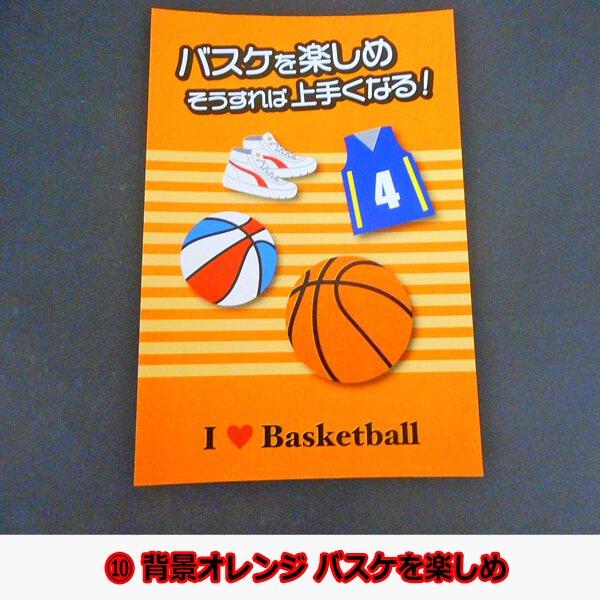 セットがお得 バスケットボール柄ポストカード 1枚 (グラシアスオリジナル)【画像16】