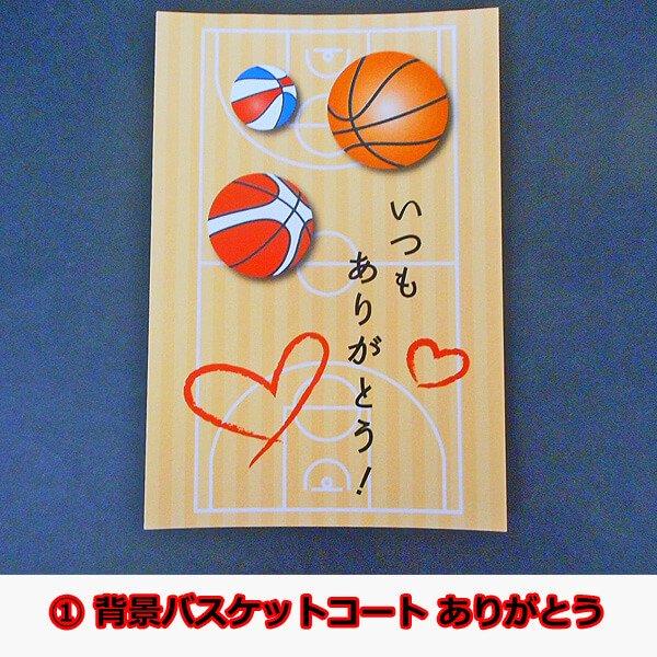 セットがお得 バスケットボール柄ポストカード 1枚 (グラシアスオリジナル)【画像7】