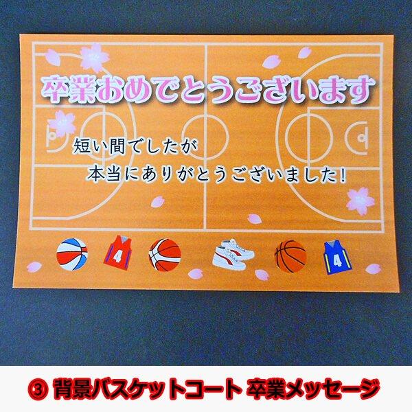 セットがお得 バスケットボール柄ポストカード 1枚 (グラシアスオリジナル)【画像9】