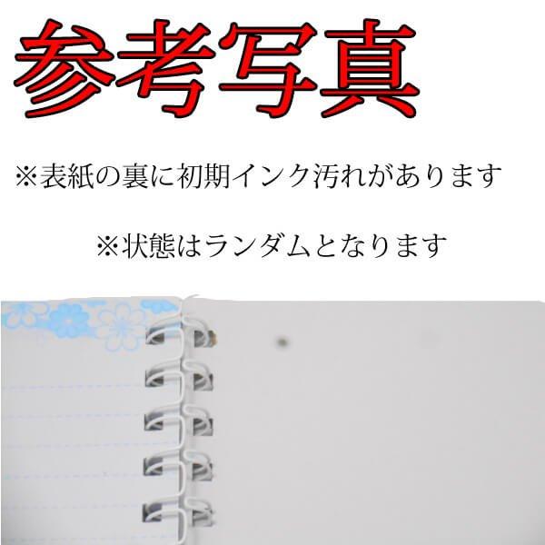 (割引販売) ポップなバスケ柄 ふせん付きリングノート【画像4】