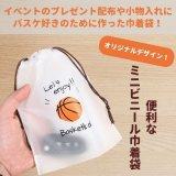 セットがお得 便利なミニビニール巾着袋 オリジナルバスケットボール柄 単価34円〜