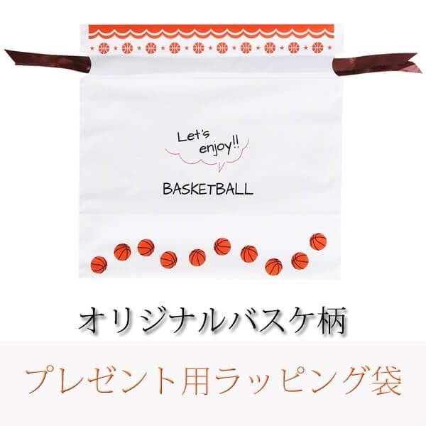 プレゼント用オリジナルラッピング袋 バスケットボール柄