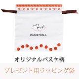 バスケットボールグッズ・雑貨  プレゼント用オリジナルラッピング袋 バスケットボール柄
