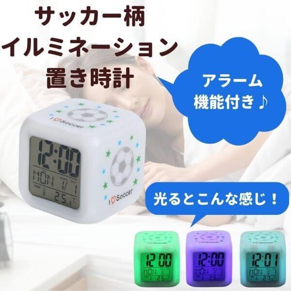 イルミネーション置き時計 ポップなサッカー柄 (スヌーズ機能付き)