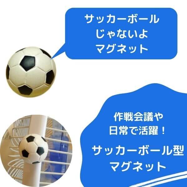 サッカーボール型マグネット