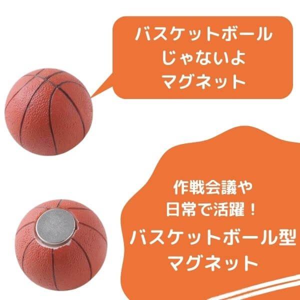 可愛いバスケットボール型のマグネット 1個