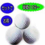 ゴルフボールグッズ・雑貨  セットでお得! ゴルフボール型の紙コースター 単価35円〜