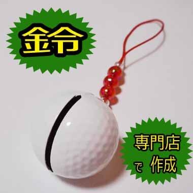 ゴルフボール型 癒やしの鈴ストラップ