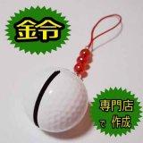 ゴルフボールグッズ・雑貨 ゴルフボール型 癒やしの鈴ストラップ