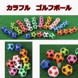 サッカーボール型ゴルフボール 1個