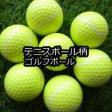 テニスボール型ゴルフボール 1個