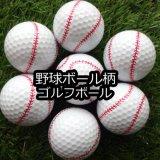 野球ボール型ゴルフボール 1個