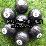 ビリヤードのボール型ゴルフボール1個