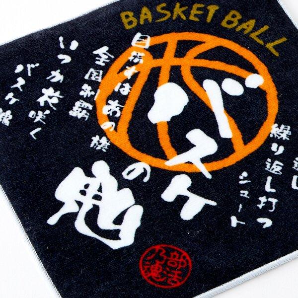 部活魂バスケットボール柄文字入りミニタオル【画像2】