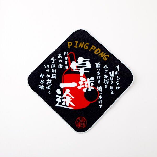 部活魂 卓球ラケット柄 文字入り ミニタオル【画像3】