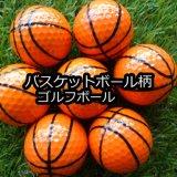 バスケットボール型 ゴルフボール 1個