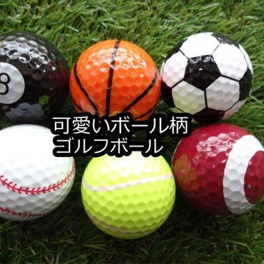 他種目ボール柄 ゴルフボール 1個