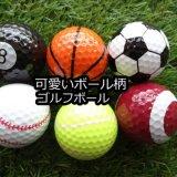 ゴルフボールグッズ・雑貨  他種目ボール柄 ゴルフボール 1個