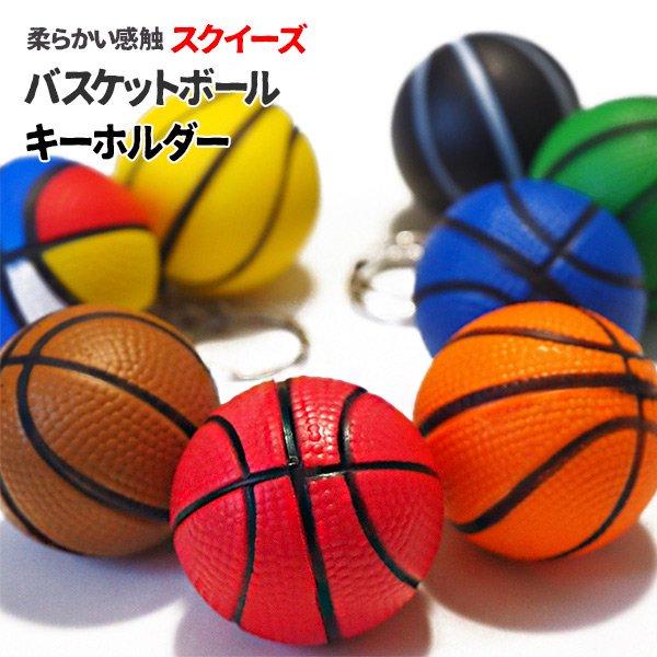やわらかいバスケットボールキーホルダー(大) 単価66円〜