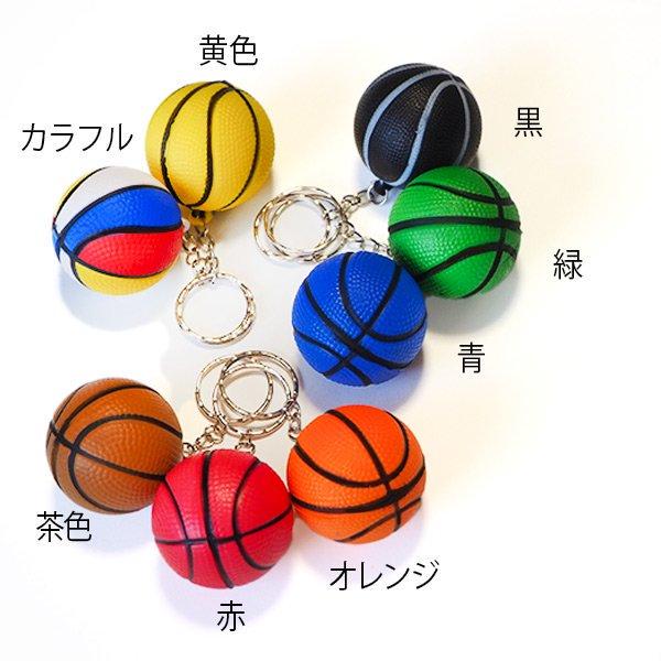やわらかいバスケットボールキーホルダー(大) 単価72円〜【画像4】