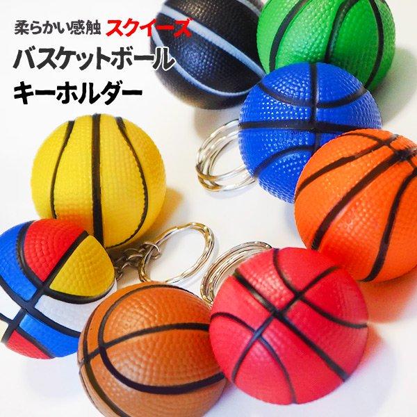 やわらかいバスケットボールキーホルダー(大) 単価72円〜【画像7】