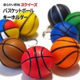 やわらかいバスケットボールキーホルダー(大) 単価72円〜