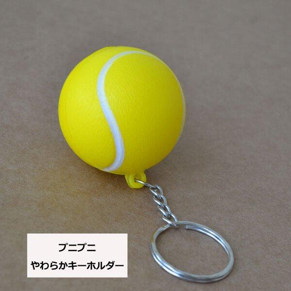 セットがお得! やわらかいテニスボールキーホルダー(大) 単価74円〜【画像2】