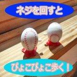 野球ボールグッズ・雑貨 ぴょこぴょこボール 可愛い野球ボールタイプ
