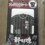野球グッズ・雑貨 「野球魂」文字入り フレグランスシート(ソーダの香り)