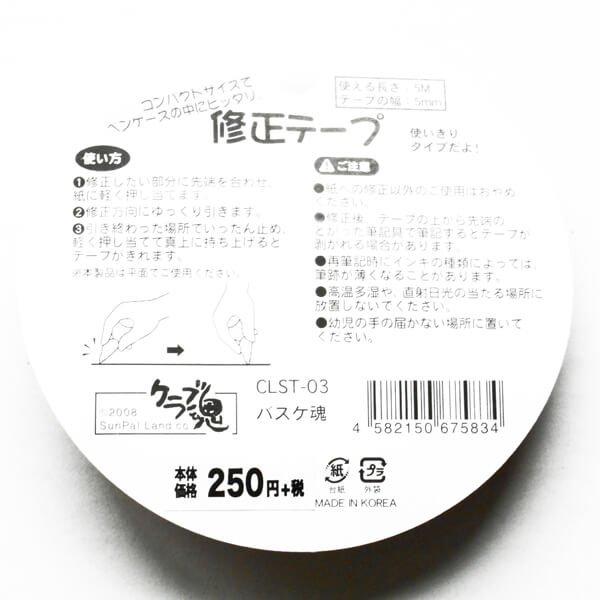 バスケットボール コンパクト修正テープ【画像2】